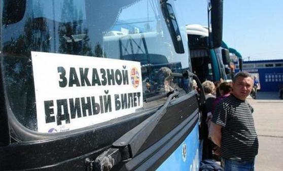 В РФ внедрят «Единый билет»
