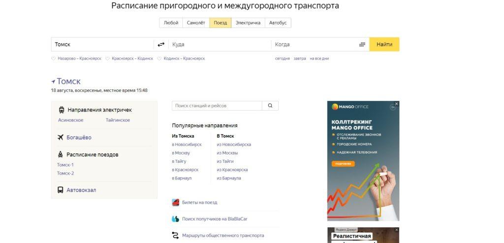 Сервис Яндекс ЖД билеты.