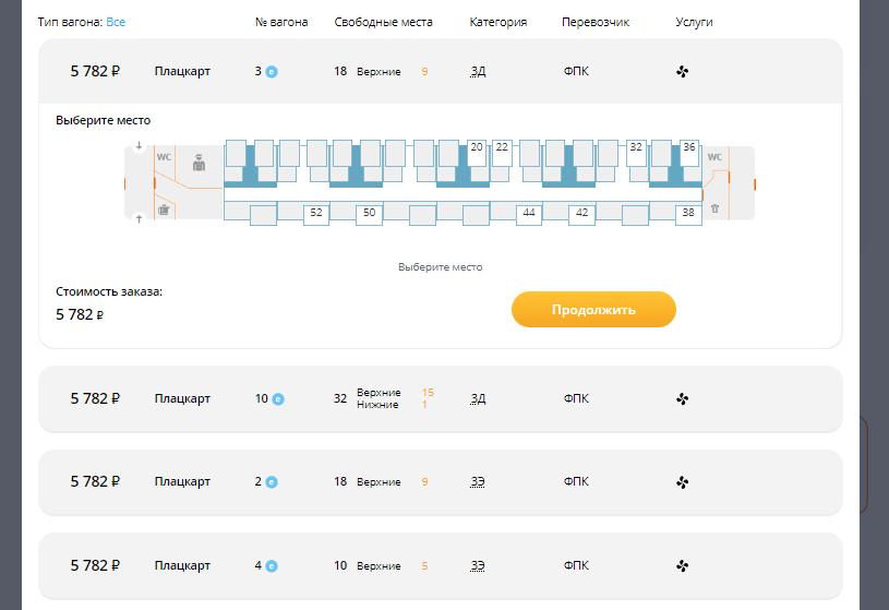 Выбор посадочного места и данные пассажира. Связной трэвэл