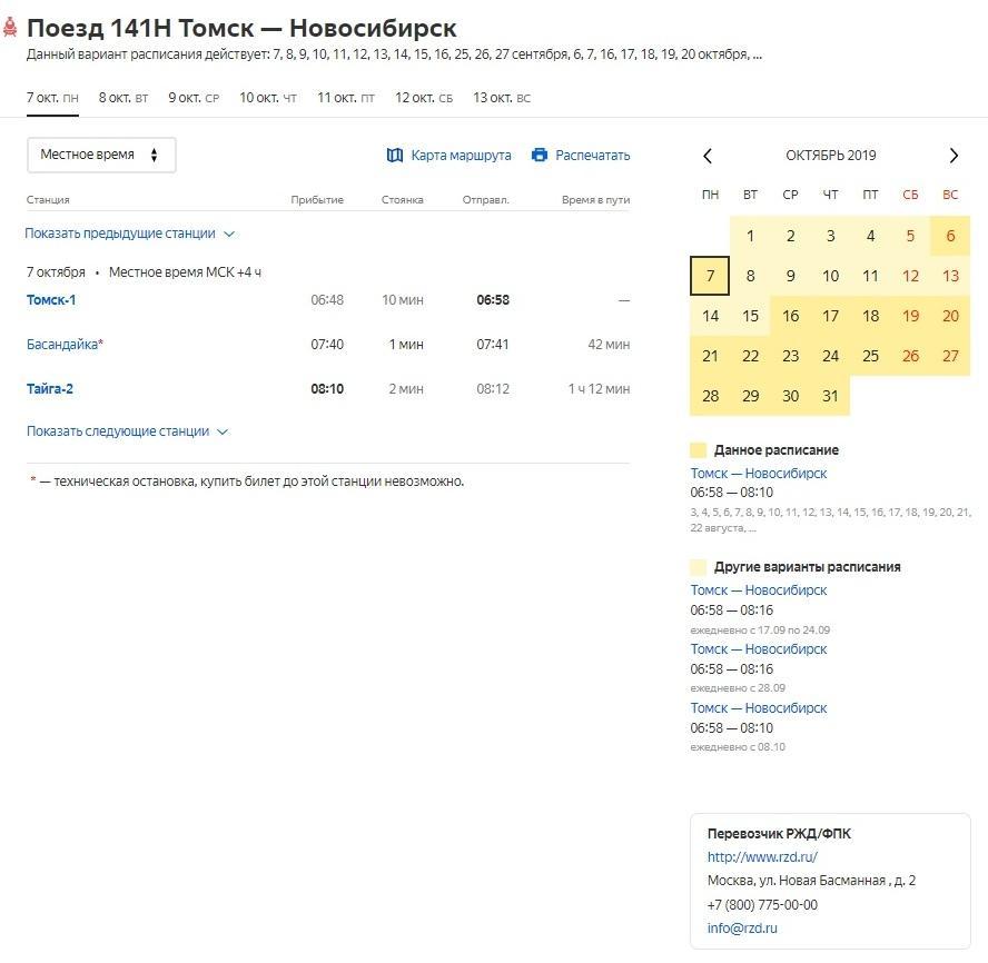 Яндекс билеты ржд купить онлайн. Официальный сервис.