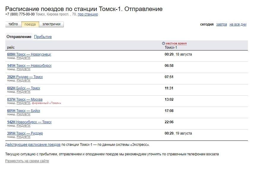Яндекс жд билеты официальный сервис.