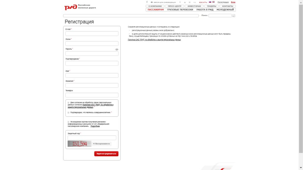 Купить билет на электричку онлайн на официальном сайте «РЖД»