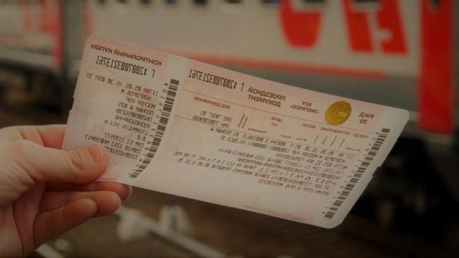 Бумажный билет на поезд