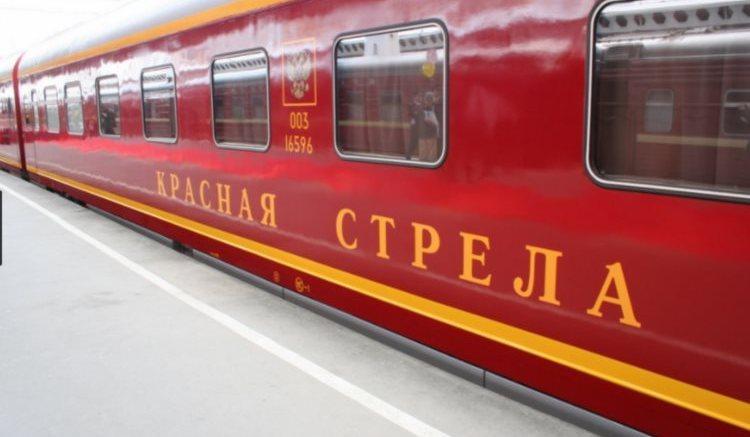 РЖД Геленджик билеты