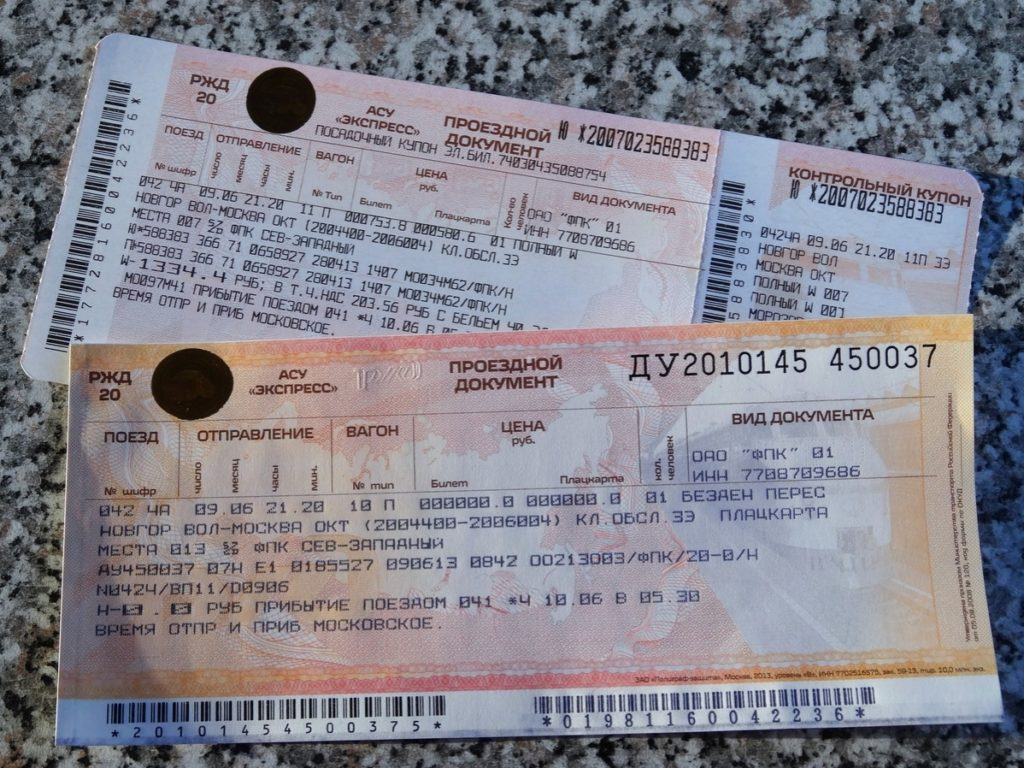Купить ЖД билет Москва Нижний Новгород