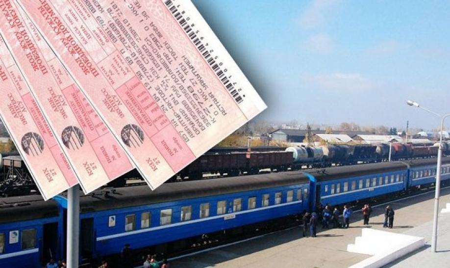 Электронные билеты на поезд РЖД
