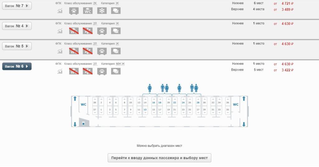 Как купить жд билеты через интернет ржд