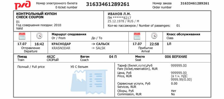 Электронный билет на поезд ржд как пользоваться