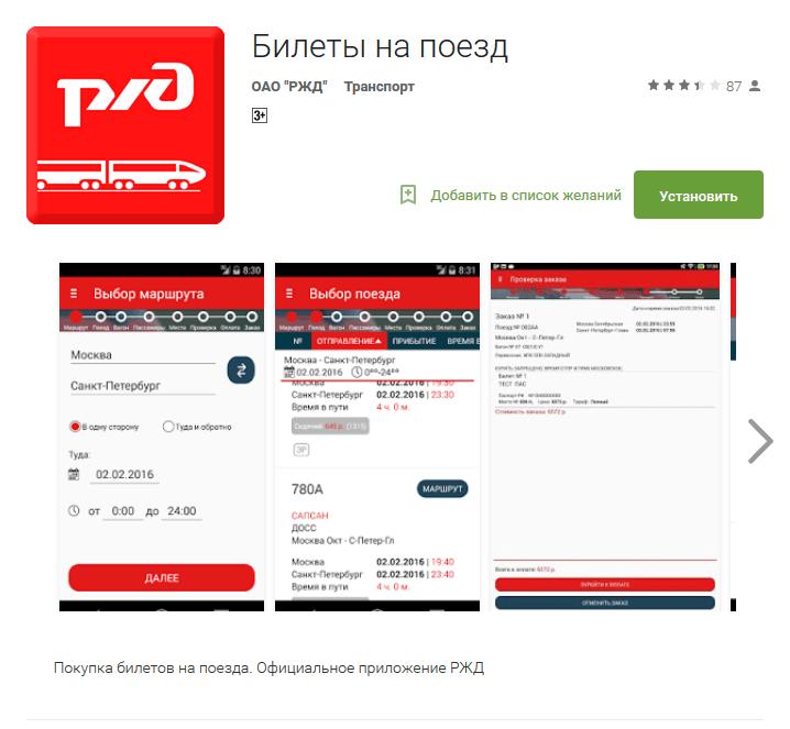 приложение жд билеты