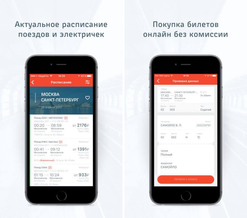 скачать приложение ржд билеты