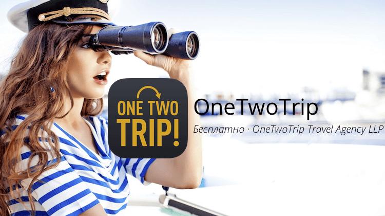 onetwotrip жд билеты официальный сайт